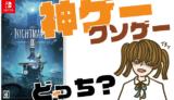 リトルナイトメア2の評判・感想・レビュー!神ゲーかクソゲーか?