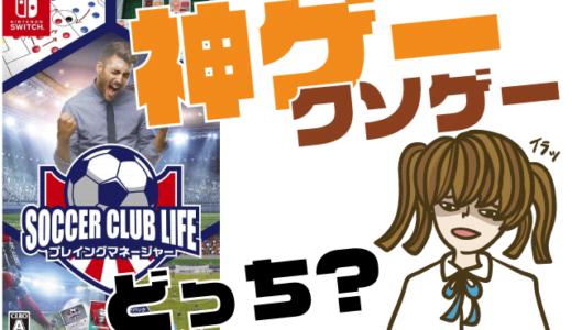 サッカークラブライフ プレイングマネージャーの評判・感想・レビュー!神ゲーかクソゲーか?