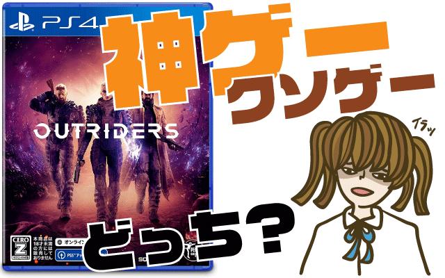 アウトライダーズの評判・感想・レビュー!神ゲーかクソゲーか?