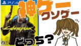 サイバーパンク2077の評判・感想・レビュー!神ゲーかクソゲーか?