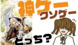 魔女の泉3 Re:Fine ―人形魔女、『アイールディ』の物語―の評判・感想・レビュー!神ゲーかクソゲーか?
