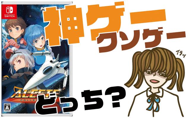 アレスタ コレクションの評判・感想・レビュー!神ゲーかクソゲーか?