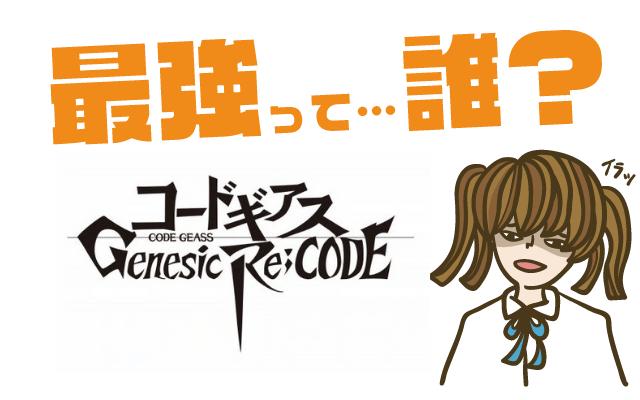 コードギアス Genesic Re;CODEの最強キャラは?【リセマラ・攻略】