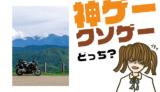風雨来記4の評判・感想・レビュー!神ゲーかクソゲーか?