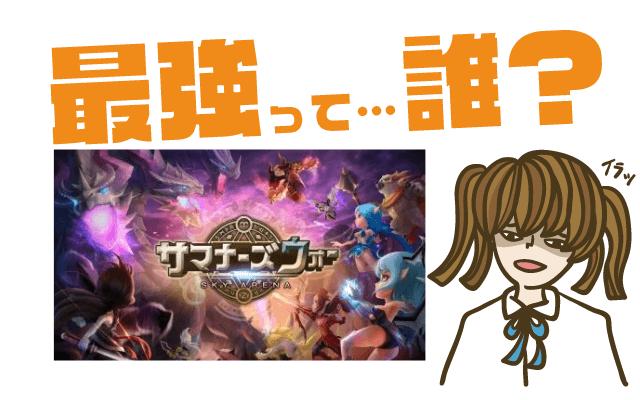 サマナーズウォーMMORPG(仮)の最強キャラは?【リセマラ・攻略】