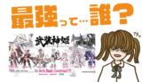武装神姫R(仮)の最強キャラは?【リセマラ・攻略】