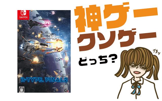 R-TYPE FINAL2の評判・感想・レビュー!神ゲーかクソゲーか?