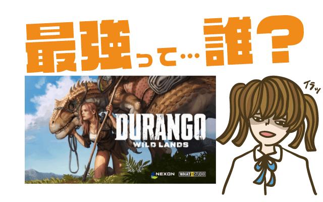 Durango:Wild Landsの最強キャラは?【リセマラ・攻略】