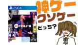 FIFA21の評判・感想・レビュー!神ゲーかクソゲーか?