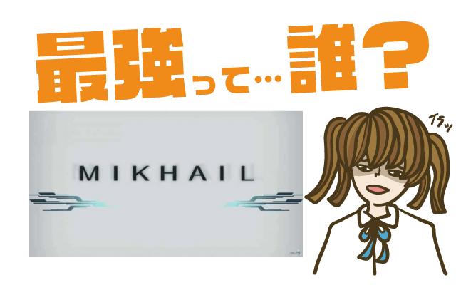 PROJECT MIKHAIL(仮)の最強キャラは?【リセマラ・攻略】