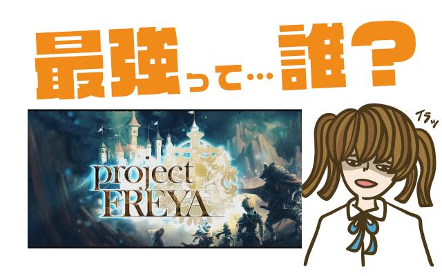 Project FREYAの最強キャラは?【リセマラ・攻略】