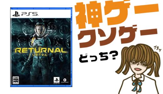 RETURNALの評判・感想・レビュー!神ゲーかクソゲーか?
