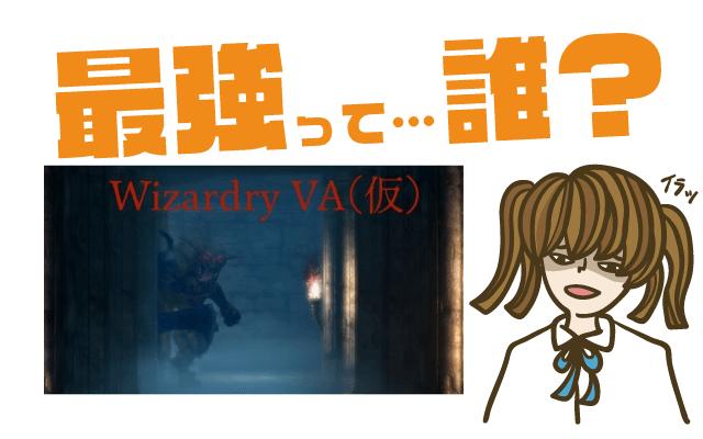 Wizardry VA(仮)の最強キャラは?【リセマラ・攻略】