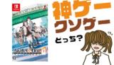 AKIBA'S TRIP ファーストメモリーの評判・感想・レビュー!神ゲーかクソゲーか?