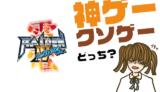 雷電4×MIKADO remixの評判・感想・レビュー!神ゲーかクソゲーか?