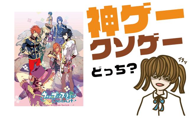 うたの☆プリンスさまっ♪ Debut for Nintendo Switchの評判・感想・レビュー!神ゲーかクソゲーか?