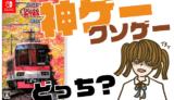 鉄道にっぽん!路線たび 叡山電車編の評判・感想・レビュー!神ゲーかクソゲーか?