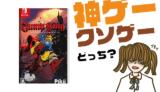 Jump Kingの評判・感想・レビュー!神ゲーかクソゲーか?