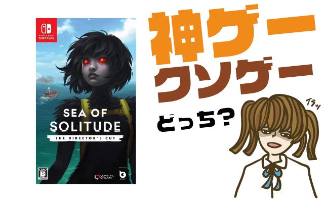 SEA OF SOLITUDE The Director's Cutの評判・感想・レビュー!神ゲーかクソゲーか?
