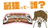 新日本プロレスSTRONG SPIRITSの最強キャラは?【リセマラ・攻略】