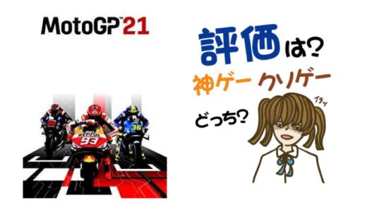 MotoGP21の評判・感想・レビュー!神ゲーかクソゲーか?