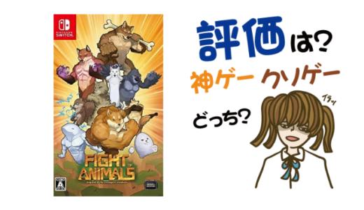 Fight of Animalsの評判・感想・レビュー!神ゲーかクソゲーか?