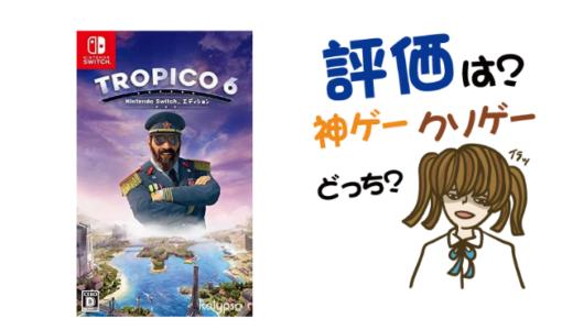 トロピコ 6 Nintendo Switchエディションの評判・感想・レビュー!神ゲーかクソゲーか?