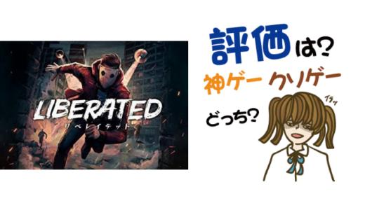LIBERATEDの評判・感想・レビュー!神ゲーかクソゲーか?