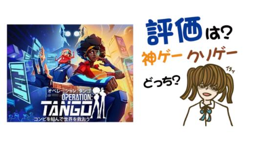 Operation: Tangoの評判・感想・レビュー!神ゲーかクソゲーか?