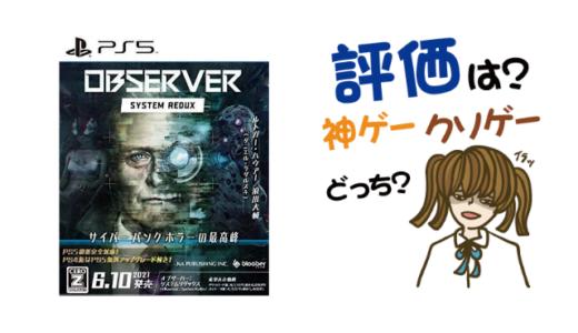 Observer: System Reduxの評判・感想・レビュー!神ゲーかクソゲーか?