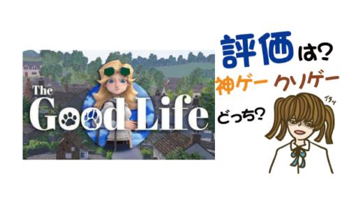 The Good Lifeの評判・感想・レビュー!神ゲーかクソゲーか?