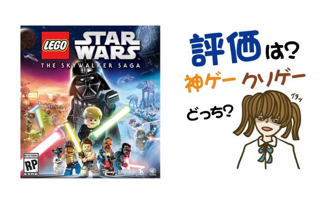 レゴ スター・ウォーズ/スカイウォーカー・サーガ