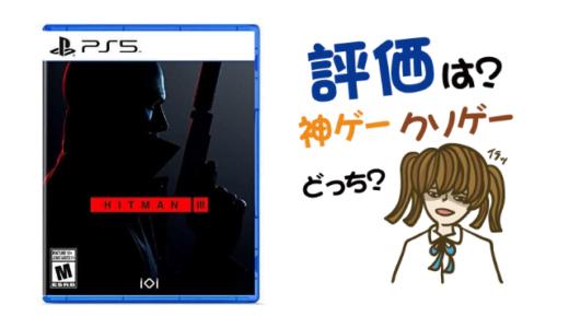 ヒットマン3の評判・感想・レビュー!神ゲーかクソゲーか?