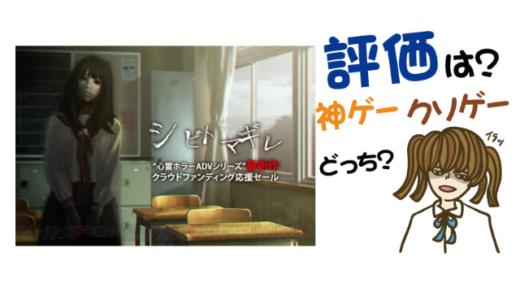 シビトマギレ(仮)の評判・感想・レビュー!神ゲーかクソゲーか?