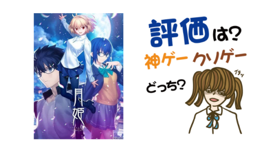 月姫 -A piece of blue glass moon-の評判・感想・レビュー!神ゲーかクソゲーか?