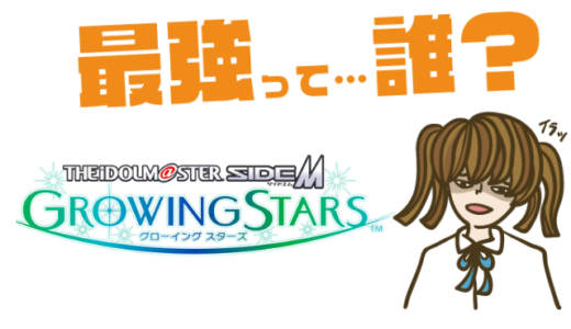 アイドルマスター SideM GROWING STARSの最強キャラは?【リセマラ・攻略】