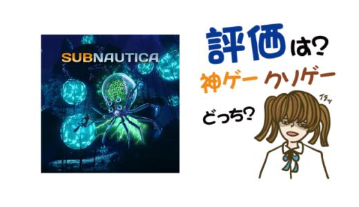 Subnauticaの評判・感想・レビュー!神ゲーかクソゲーか?