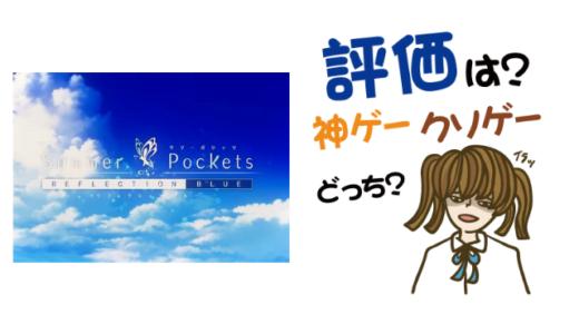 Summer Pockets REFLECTION BLUEの評判・感想・レビュー!神ゲーかクソゲーか?