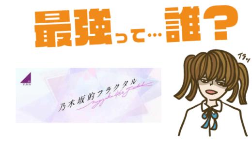 乃木坂的フラクタルの最強キャラは?【リセマラ・攻略】