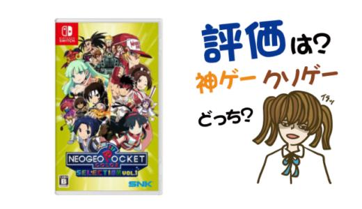 NEOGEO POCKET COLOR SELECTION Vol.1の評判・感想・レビュー!神ゲーかクソゲーか?