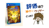 聖剣伝説 Legend of Mana(聖剣伝説 レジェンド オブ マナ)