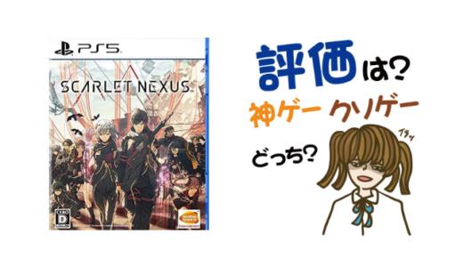 SCARLET NEXUS (スカーレットネクサス)の評判・感想・レビュー!神ゲーかクソゲーか?