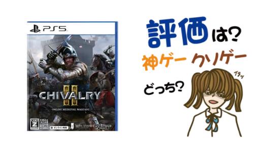 Chivalry2の評判・感想・レビュー!神ゲーかクソゲーか?