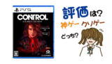 CONTROL アルティメット・エディション