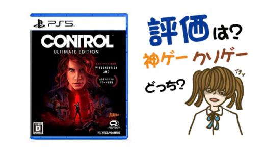 CONTROL アルティメット・エディションの評判・感想・レビュー!神ゲーかクソゲーか?