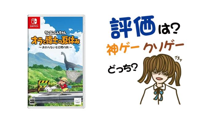 クレヨンしんちゃん「オラと博士の夏休み」〜おわらない七日間の旅〜