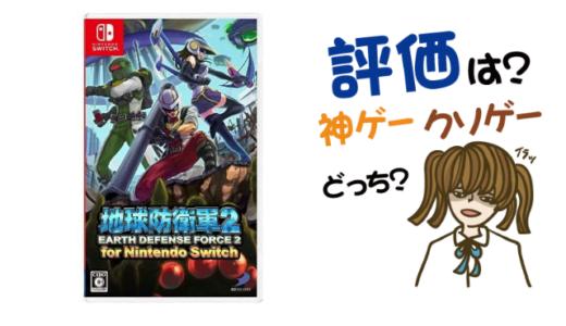 地球防衛軍2 for Nintendo Switchの評判・感想・レビュー!神ゲーかクソゲーか?