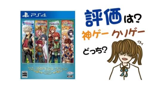 ケムコRPGセレクション Vol.7の評判・感想・レビュー!神ゲーかクソゲーか?