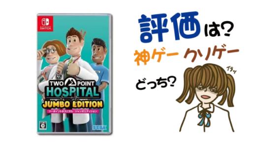 ツーポイントホスピタル:ジャンボエディションの評判・感想・レビュー!神ゲーかクソゲーか?