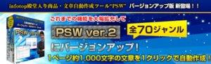 ゲームサイト作成にもおすすめPSWスマホゲーム版ver.2